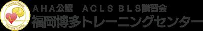 BLSやACLSの救命救急講習|AHA公認コースを受講